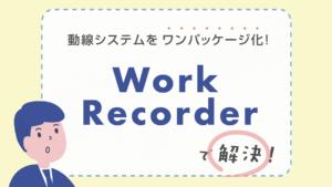 作業確認システム 分析システム Work Recorder